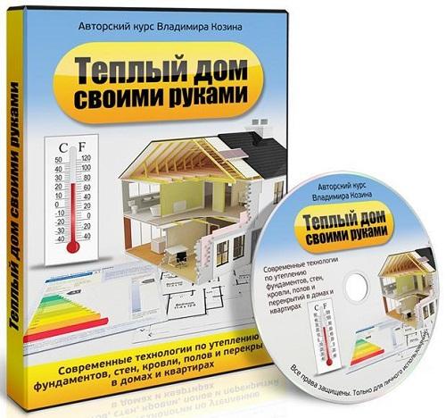 Строим теплый дом своими руками владимир козин