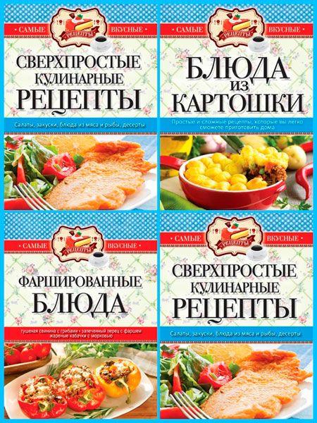 Самые простые и вкусные рецепты